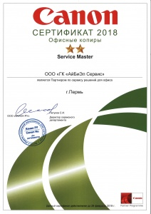 Service Master Office 2018